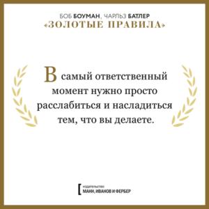 Книга Золотые правила