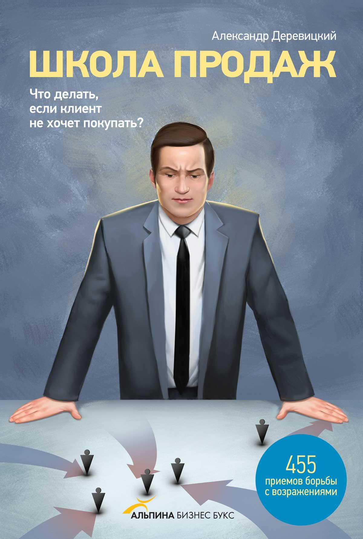 Книга Александра Деревицкого школа продаж