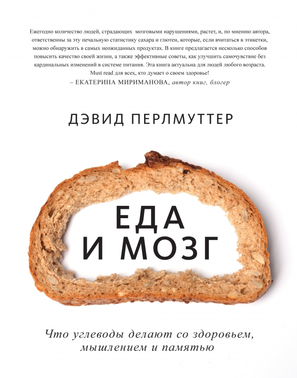 Книга еда и мозг Дэвид Перлмуттер