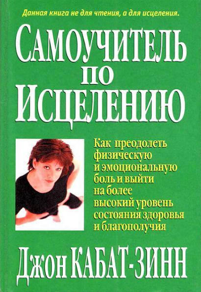 Книга Самоучитель по исцелению Джон Каббат-Зинн