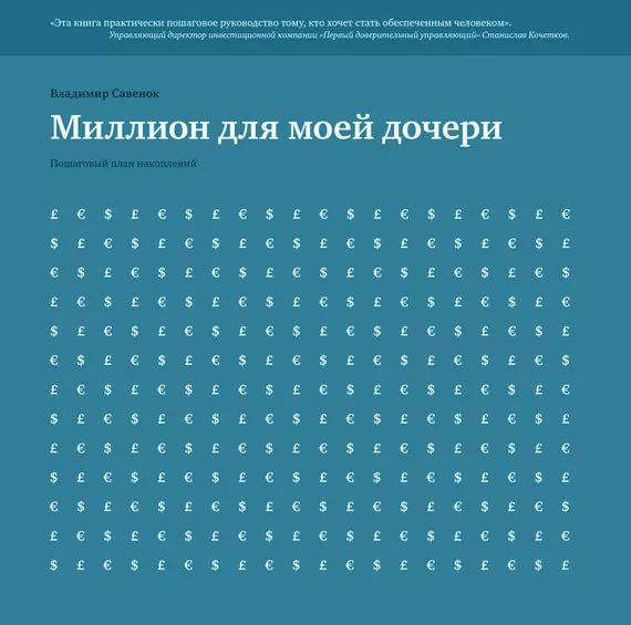 Книга Миллион для моей дочери Владимир Савенок