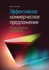 Книга эффективное коммерческое предложение Денис каплунов
