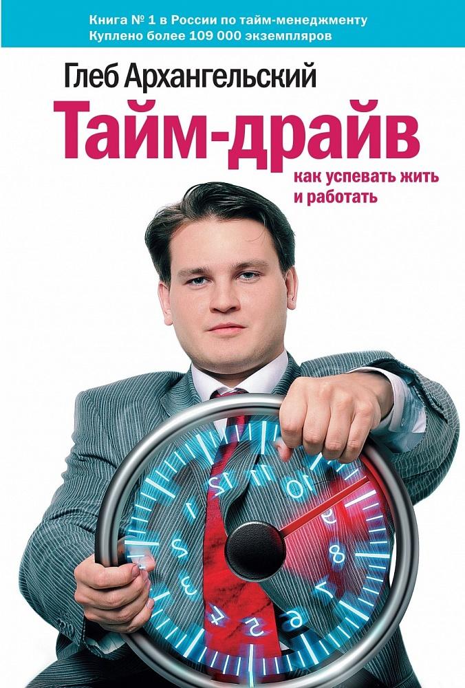 Книга тайм драйв Глеба Архангельского