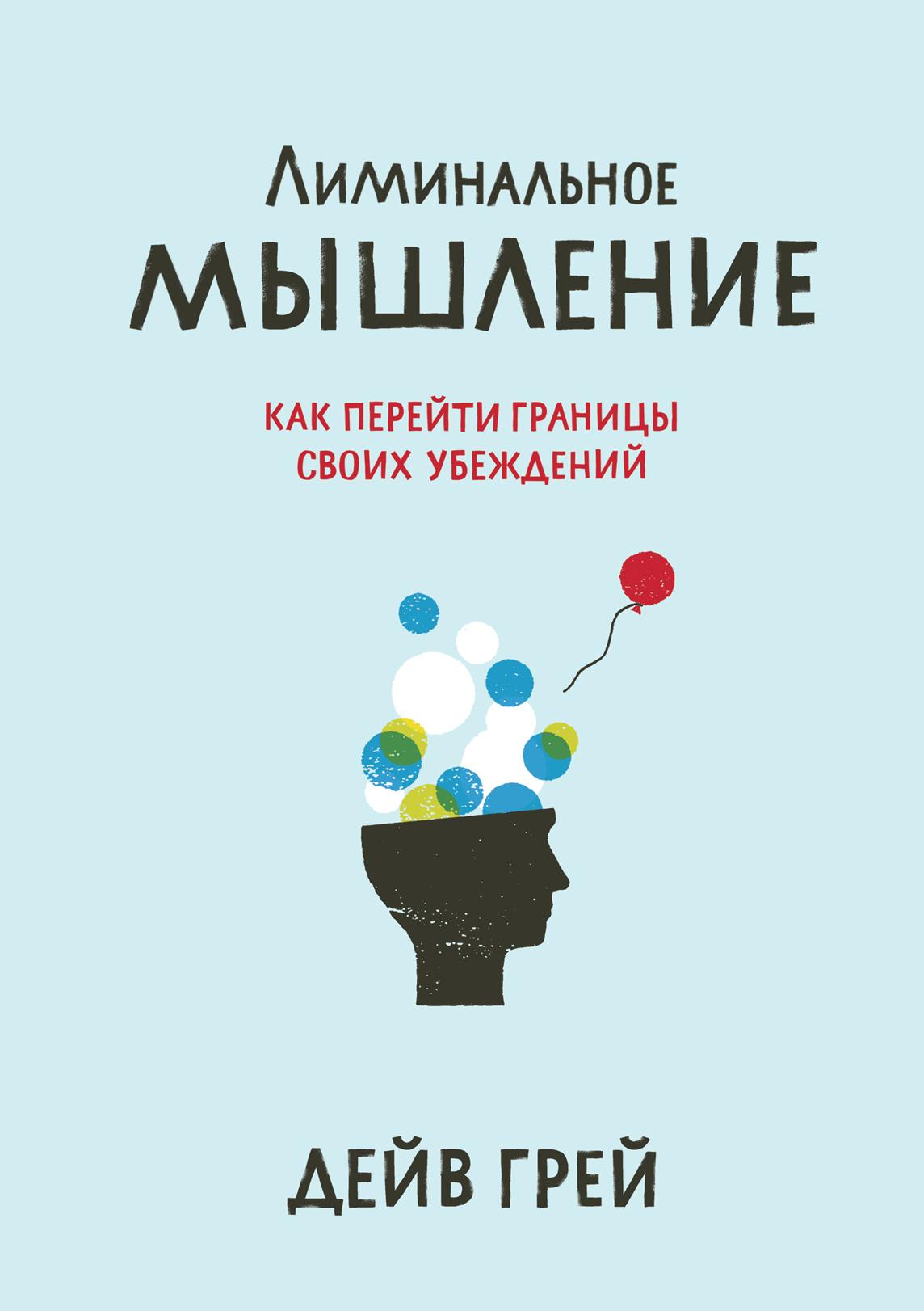 Книга Лиминальное мышление