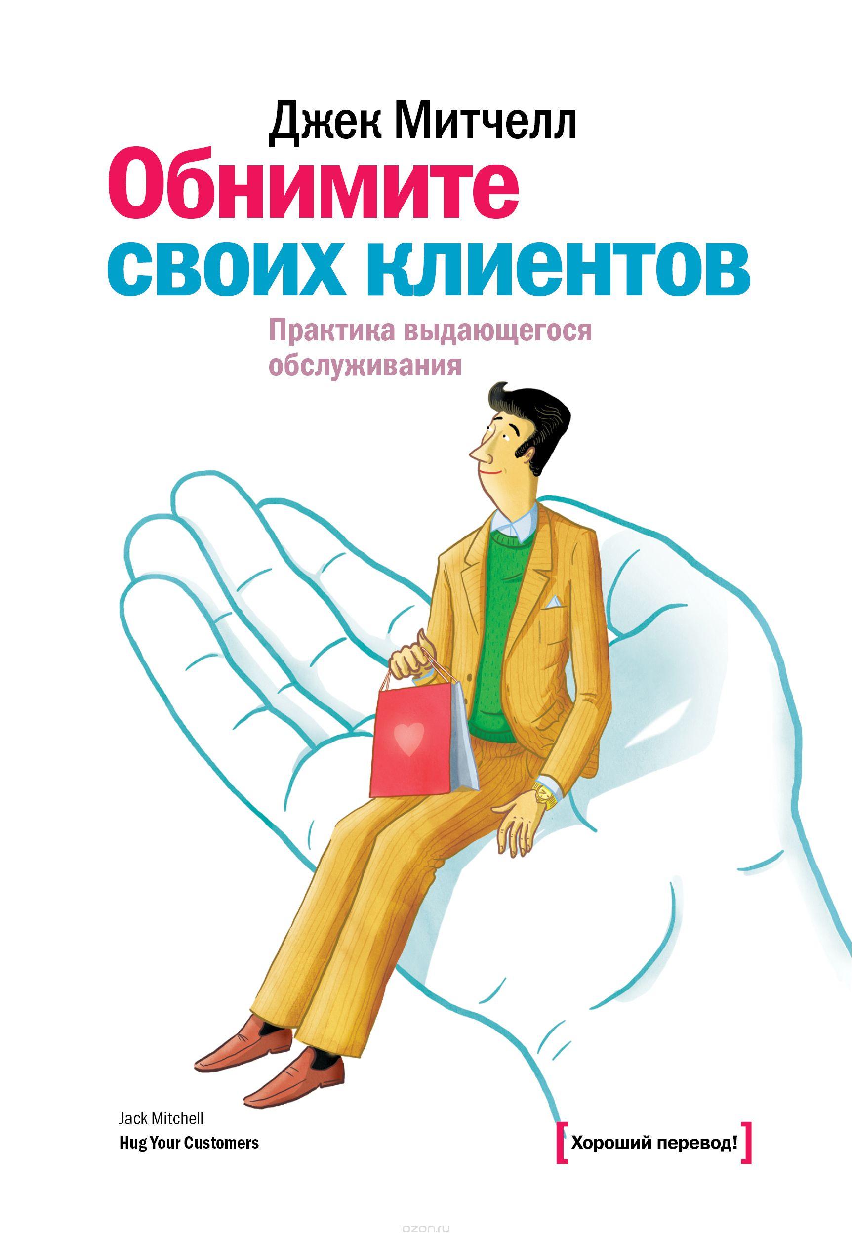Книга обнимите своих клиентов
