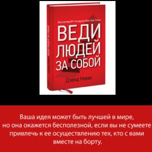 Книга веди людей за собой